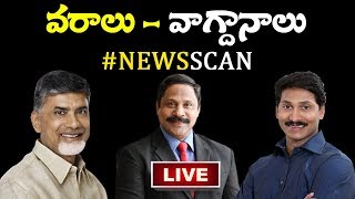 LIVE : వరాలు - వాగ్దానాలు | Debate On AP Politics | News Scan With Vijay