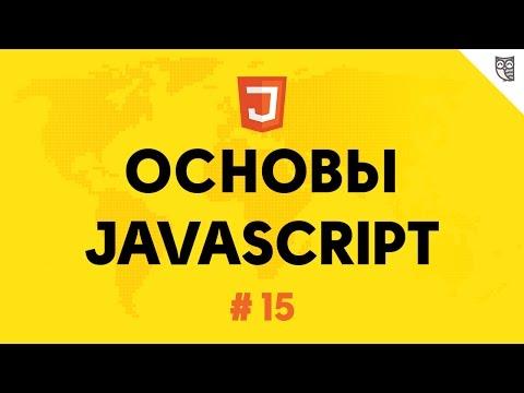 Основы javascript 15 - Объект window и BOM (объектная модель браузера)