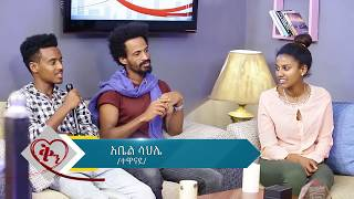 Ethiopian :Qin Leboch Tv show Ep 13 Part 1