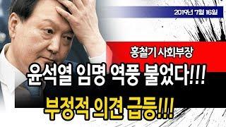 윤석열 임명 강행 역풍이 불었다!!! (홍철기 사회부장) /신의한수