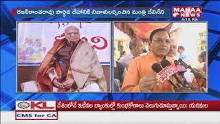 Devineni Uma Pays Tribute For Bala Tripura Rajinikanth Rao