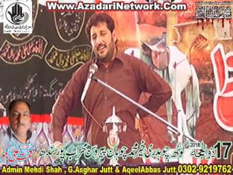 Zakir Syed Murtaza Ashiq Shah  2 17 Zulhaj 2018 Mehrab Pur Sindh