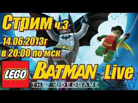 LEGO Batman: The Videogame - Прохождение игры - часть 3 [LIVE]