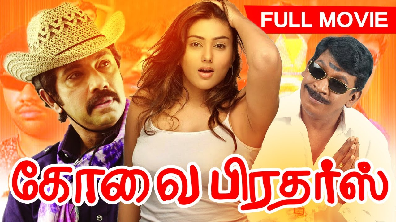 Tamil New Release Full Movie Kovai Brothers| New Release Tamil Full Movie 2015 hd