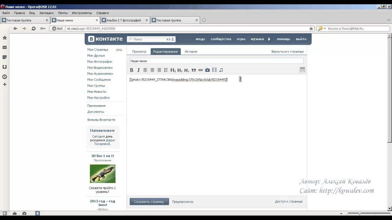 Таблицы в Вики-разметке. Защита запросов к базе данных от SQL инъекций. К