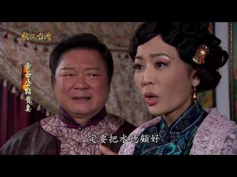 台劇-戲說台灣-帝爺公點貴妻-EP 05