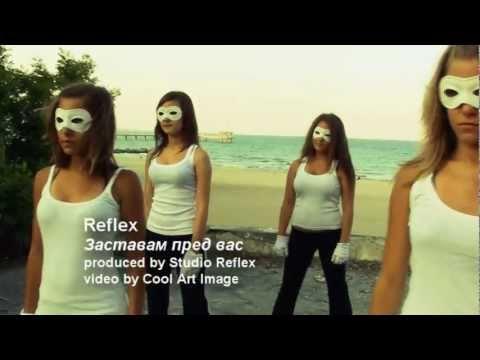 Reflex - Заставам пред вас
