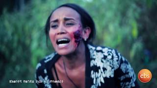 a tragic story of a woman who attack acid by her husband KETEZEGAW DOSE EPISODE 82 PART 1