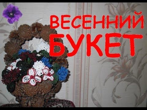 Видео - Бисероплетение для начинающих (Весенний букет 1 ч.) Мастер-класс от Надежда Алексеенко.
