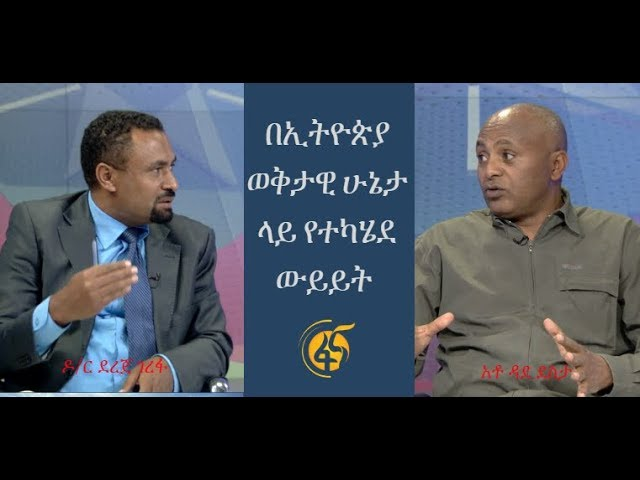 Discussion on Ethiopia's current issue