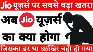 Jio Users पर सबसे बड़ा खतरा ।। Warning For All Jio Sim Users ।। Don't Ignore This Important Jio News