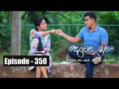 Deweni Inima | Episode 350 08th June 2018