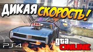 GTA 5 Online (PS4) - Дикая скорость! #94