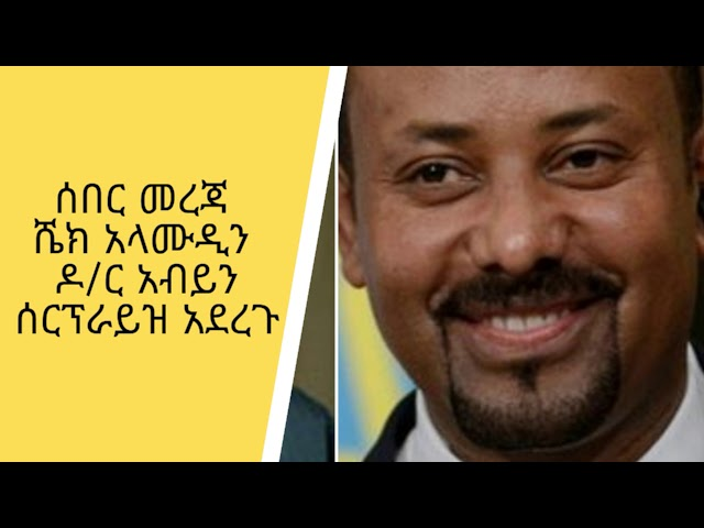 Sheikh Al-Amoudi Surprised Dr. Abiy Ahmed