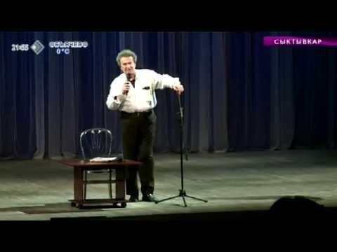Время новостей. Игорь Губерман провёл свой вечер юмора в Сыктывкаре. 3 апреля 2014