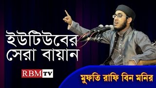 Bangla New Waz Mufti Rafi Bin Monir 2017  ইউটিউব এর সেরা ওয়াজ ।