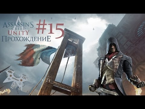 Assassin's creed: Unity (Единство) - прохождение #15: Загадка: Марс. Расследование: Отмщение предков