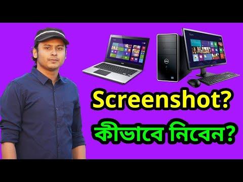How to take Screenshot on Desktop/Laptop Computer - In Bangla 2018