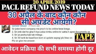 Pacl refund news today || 30 april ke baad kya kya update aayegi? || Pacl india ltd latest news