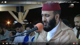 سورة الأنبياء / عبد العزيز الكرعاني / تراويح سلا HD