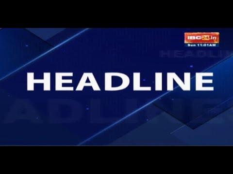 News Headline | 11:00 AM | 14 October 2018 | अबतक की बड़ी ख़बरें