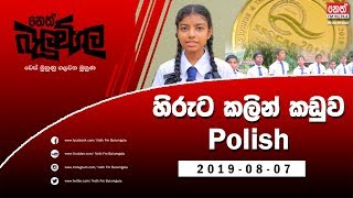 Neth Fm Balumgala | හිරුට කලින් කඩුව Polish | 2019-08-07