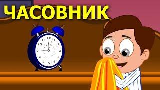 У дома часовник трака + 9 песнички - Български детски песнички
