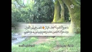 Recitation Of The Sheikh Rachid Belasheyyah تلاوة مميزة للمقرئ رشيد بلعشية الحزب 47