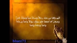 ادريس ابكر - دعاء اللهم يا من علي العرش استوى