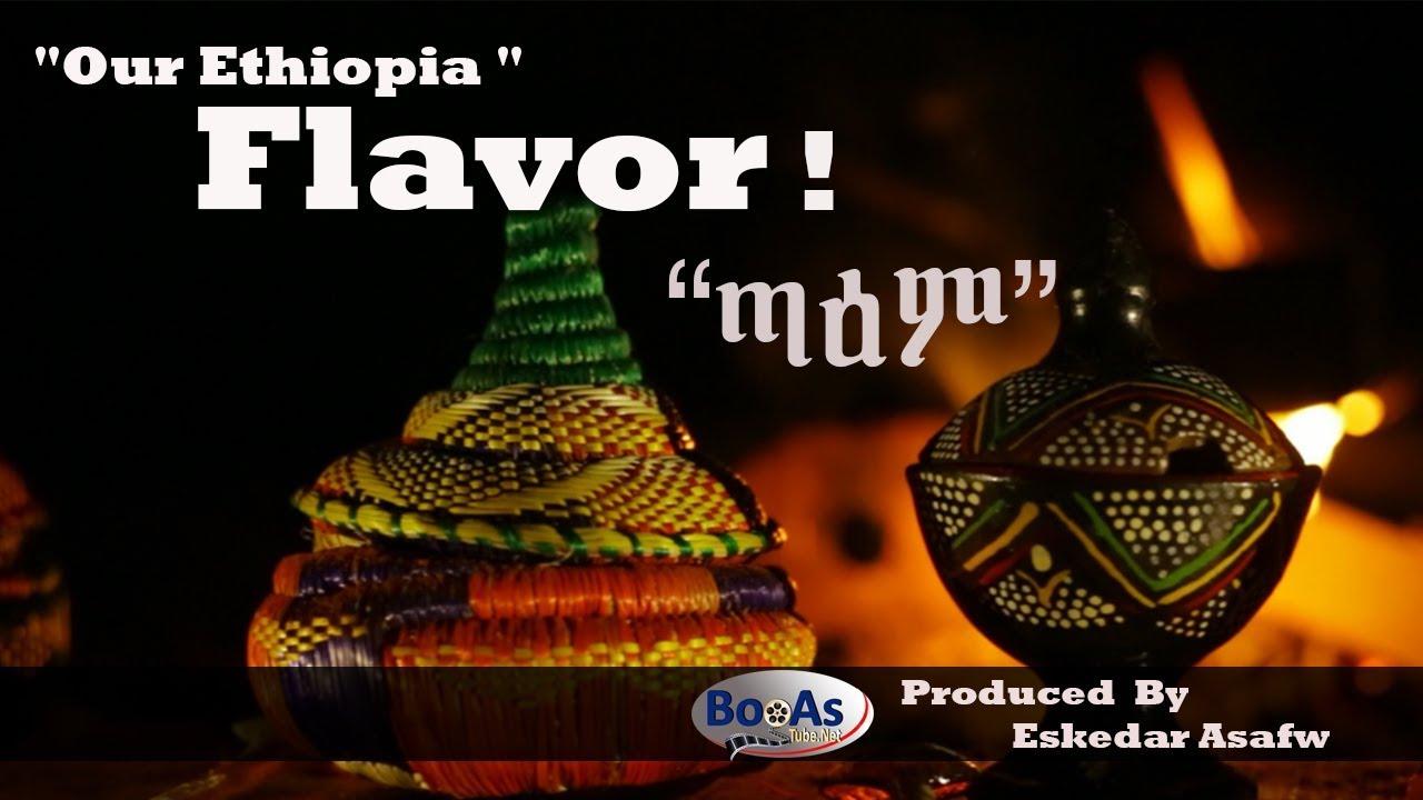 Narration ትረካ: Flavor ጣዕም - By Tsega Fikiru