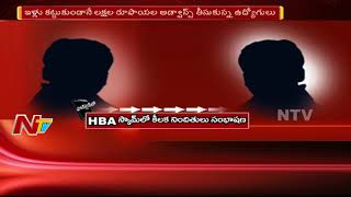 HBA House Building Scam in Hyderabad DEO || Leaked Phone Conversation of Accused Employees