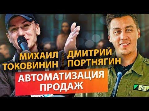 Автоматизация продаж. Выпуск с Дмитрием Портнягиным и Михаилом Токовининым