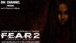 F.E.A.R. 2 Project Origin #3 (จิตมรณะแห่งการเชื่อมต่อ!) HD1080P 60FPS by DM CHANNEL