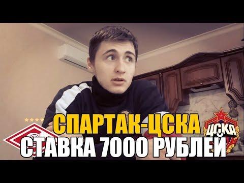 СТАВКА 7000 РУБЛЕЙ НА СПАРТАК-ЦСКА | ТОП СТАВКА | ПРОГНОЗ НА РФПЛ |