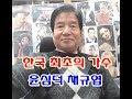 한국최초의 가수 윤심덕 채규엽