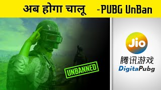 Good News About PUBG Unban in India - Latest New On Pubg Ban And Unban - Fauji Cj Gaming