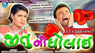 Jitu Ni Dhuali  Jordar Comedy Video 2019  Jitu Mangu  #JTSA