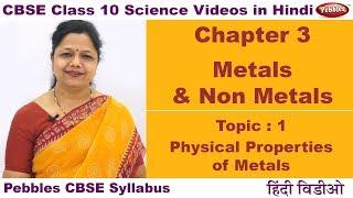Class 10 | CBSE | NCERT | Science | Ch 3 | Metals & Non Metals | T1 | Physical properties of metals