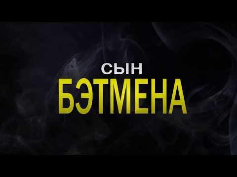 Son of Batman/Русский Дубляж\Сын Бэтмена 2014