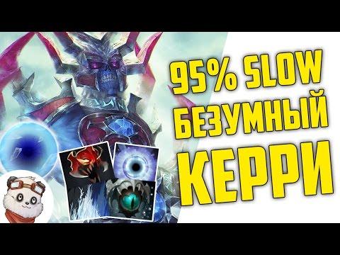 95% Замедления СКАДИ Безумный ЛИЧ КЕРРИ - Новая Мета Дота 2