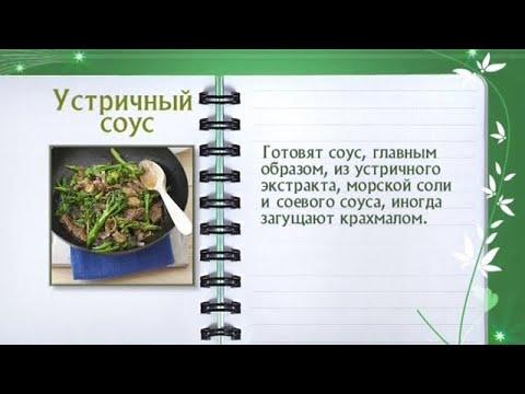 Кулинарная энциклопедия - Устричный соус