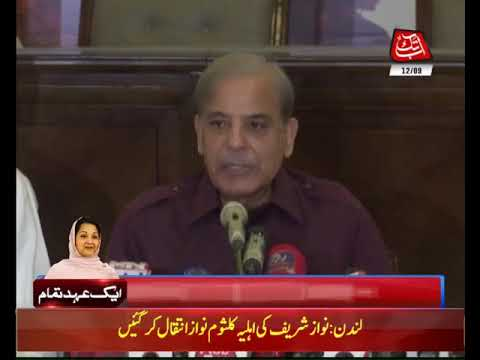 Shehbaz Will Leave For London Today to Receive Kulsoom's Body