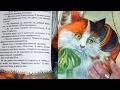 Поучительные сказки кота Мурлыки Николай Вагнер 1 аудиосказка онлайн с картинками слушать mp3