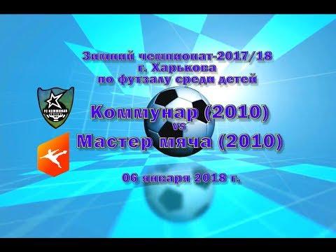 Мастер мяча (2010) vs Коммунар (2010) (06-01-2018)