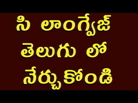 C Language Video Tutorial In Telugu Introduction  (timecomputers.in) video