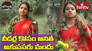 Crazy Girl Anitha Ayurvedic Treatment for Political Leaders | Jordar News | hmtv
