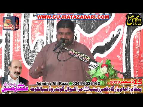 Zakir Ghulam Abbas Waqar | 15 December 2019 | Marakiwal Sailkot || Raza Production