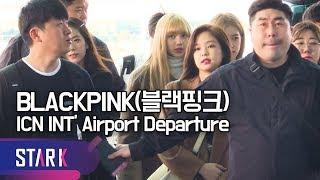 블랙핑크 출국 39 스톱 빨간불이야 39 Blackpink Icn Int 39 Airport Departurel