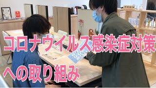 コロナウイルス感染症対策への取り組み