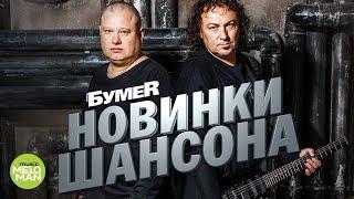 НОВИНКИ ШАНСОНА 2018 - Лучшие песни vol.1